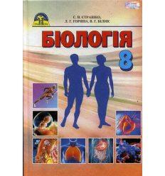 Підручник Біологія 8 клас С.В. Страшко