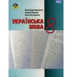 Підручник Українська мова 8 клас О. Авраменко, Т. Борисюк вид. Грамота