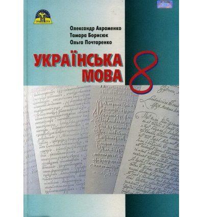 Підручник Українська мова 8 клас О. Авраменко, Т. Борисюк