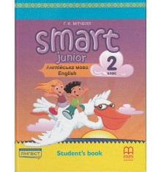 Smart junior. Английский язык 2 класс учебник НУШ авт. Митчелл Г. изд. MM Publications