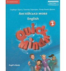 Підручник Англійська мова 2 клас Quick Minds НУШ авт. Пухта Г. вид. Лінгвіст