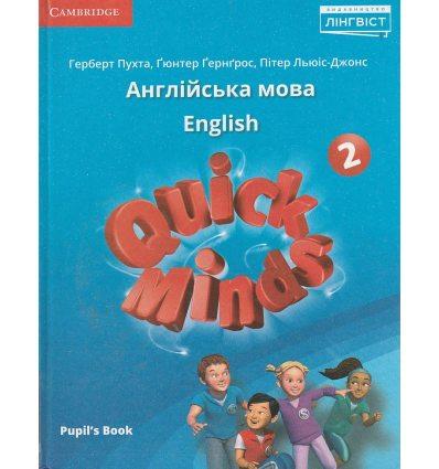Quick Minds Английский язык 2 класс учебник НУШ авт. Пухта Г. изд. Линвист