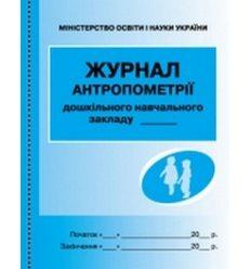 Журнал антрометрии ДОУ