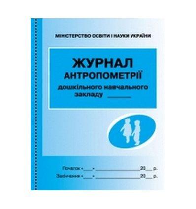 Журнал антропометрії ДНЗ
