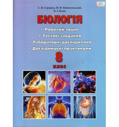 Робочий зошит з біології Тестові завдання Лабораторні дослідження Дослідницькі практикуми для 8 класу С.В. Страшко