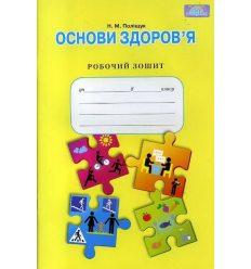 Робочий зошит Основи здоров'я для 8 класу Н.М. Поліщук