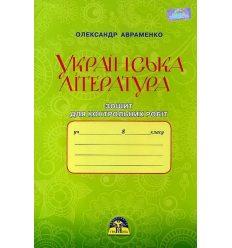 Зошит для контрольних робіт українська література 8 клас О.Авраменко