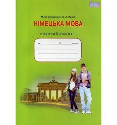 Робочий зошит Німецька мова 8 клас М.М. Сидоренко