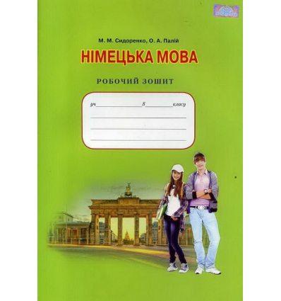 Німецька мова робочий зошит 8 клас М.М. Сидоренко