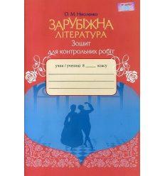 Зошит для контрольних робіт Зарубіжна література 8 клас О. Ніколенко