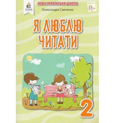 НУШ Посібник Я люблю читати 2 клас авт. Савченко О. вид. Освіта Я.