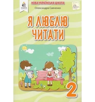 Я люблю читати 2 клас НУШ авт. Савченко О. Я. вид. Освіта