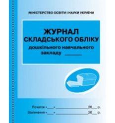 Журнал складского учета ДОУ