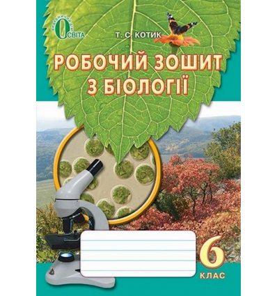 Робочий зошит Біологія 6 клас Котик Т. С.