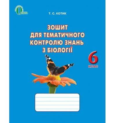 Зошит для тематичного контролю знань Біологія 6 клас Котик Т. С.