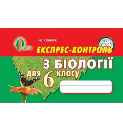 Експрес-контроль Біологія 6 клас Сліпчук І.Ю.
