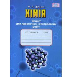 Хімія Зошит для практичних і контрольних робіт 8 клас О. Дубовик