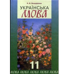 Підручник Українська мова 11 клас Бондаренко Н.