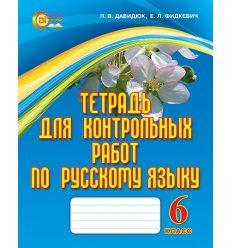 Тетрадь для контрольных работ Русский язык 6 класс Давидюк Л. В.