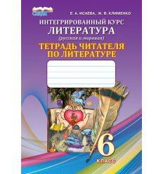Тетрадь читателя Литература 6 класс Исаева Е.В.