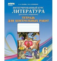Тетрадь для контрольных работ Литература 6 класс Исаева Е.А.