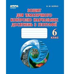 Зошит для тематичного оцінювання Географія 6 клас Бойко В. М.