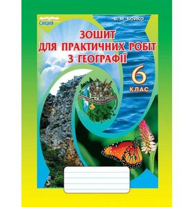 Зошит для практичних робіт Географія 6 клас Бойко В. М.