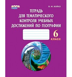 Тетрадь для тематического оценивания География 6 класс Бойко В.М.