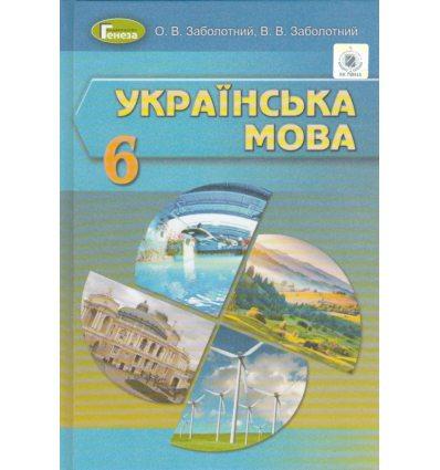 Підручник Українська мова 6 клас Заболотний В., Заболотний О. вид Генеза