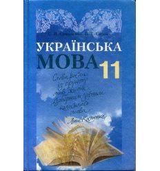 Підручник Українська мова 11 клас Єрмоленко С.