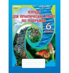 Тетрадь для практических работ География 6 класс Бойко В.М.