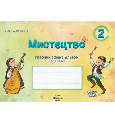 Рабочая тетрадь-альбом Искусство 2 класс НУШ Лобова О. изд. Школяр
