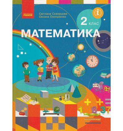 Підручник Математика 2 клас НУШ авт. Скворцова, Онопрієнко вид. Ранок