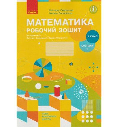 Робочий зошит Математика 2 клас Ч. 1 НУШ Скворцова, Онопрієнко вид. Ранок