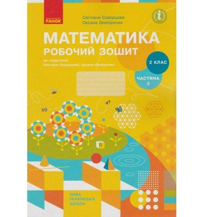 Робочий зошит Математика 2 клас Ч.2 Скворцова, Онопрієнко вид. Ранок