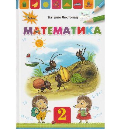 Учебник Математика 2 класс НУШ авт. Листопад изд. Орион
