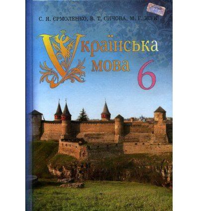Підручник Українська мова 6 клас Єрмоленко С.