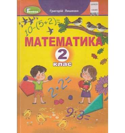 Учебник Математика 2 класс НУШ Лышенко изд. Генеза