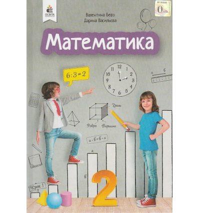 Учебник Математика 2 класс НУШ авт. Бевз, Васильева изд. Освита
