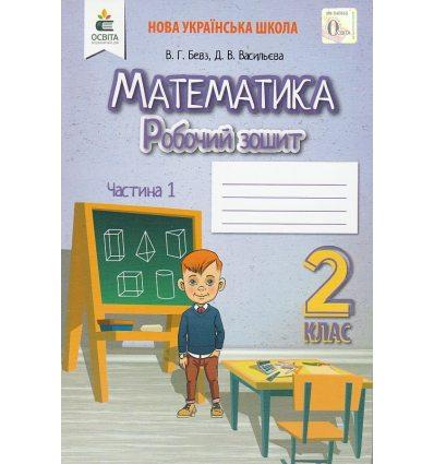 Робочий зошит Математика 2 клас Ч. 1 НУШ авт. Бевз, Васильєва вид. Освіта