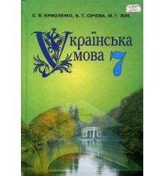 Підручник Українська мова 7 клас Єрмоленко С.