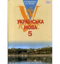 Підручник Українська мова 5 клас Єрмоленко С.