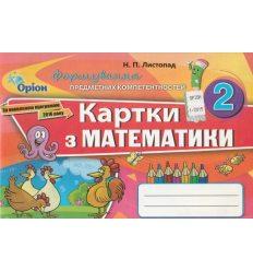 Картки з математики 2 клас НУШ авт. Листопад Н. П. вид. Оріон