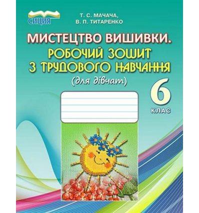 Робочий зошит Мистецтво вишивки (для дівчат) 6 клас Мачача Т.С.