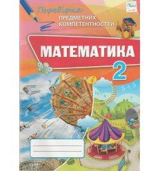 Математика перевірка предметних компетентностей 2 клас НУШ авт. Листопад Н. П. вид. Оріон