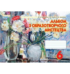 Альбом з образотворче мистецтво 6 клас Калініченко О.В.
