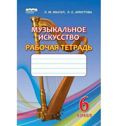 Рабочая тетрадь Музыкальное искусство 6 клас Масол Л.М.