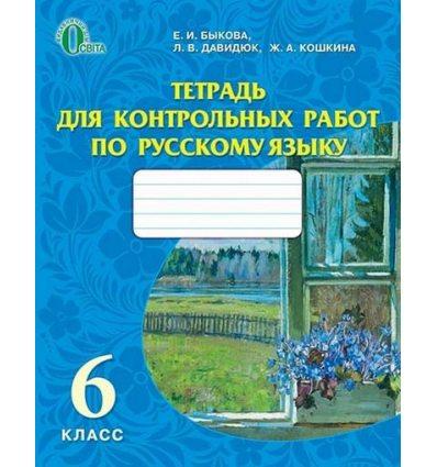 Тетрадь для контрольных работ Русский язык 6 класс Быкова К.И.