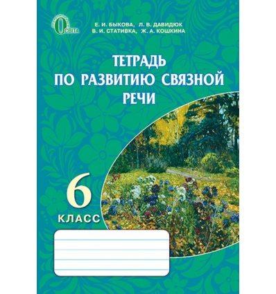 Тетрадь по развитию связной речи 6 класс Быкова К.И.