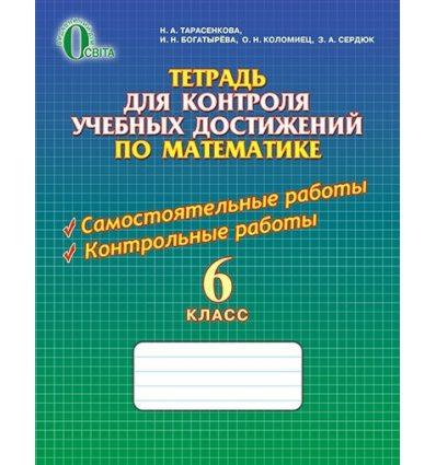 Тетрадь для контроля Математика 6 класс Тарасенкова Н.А.